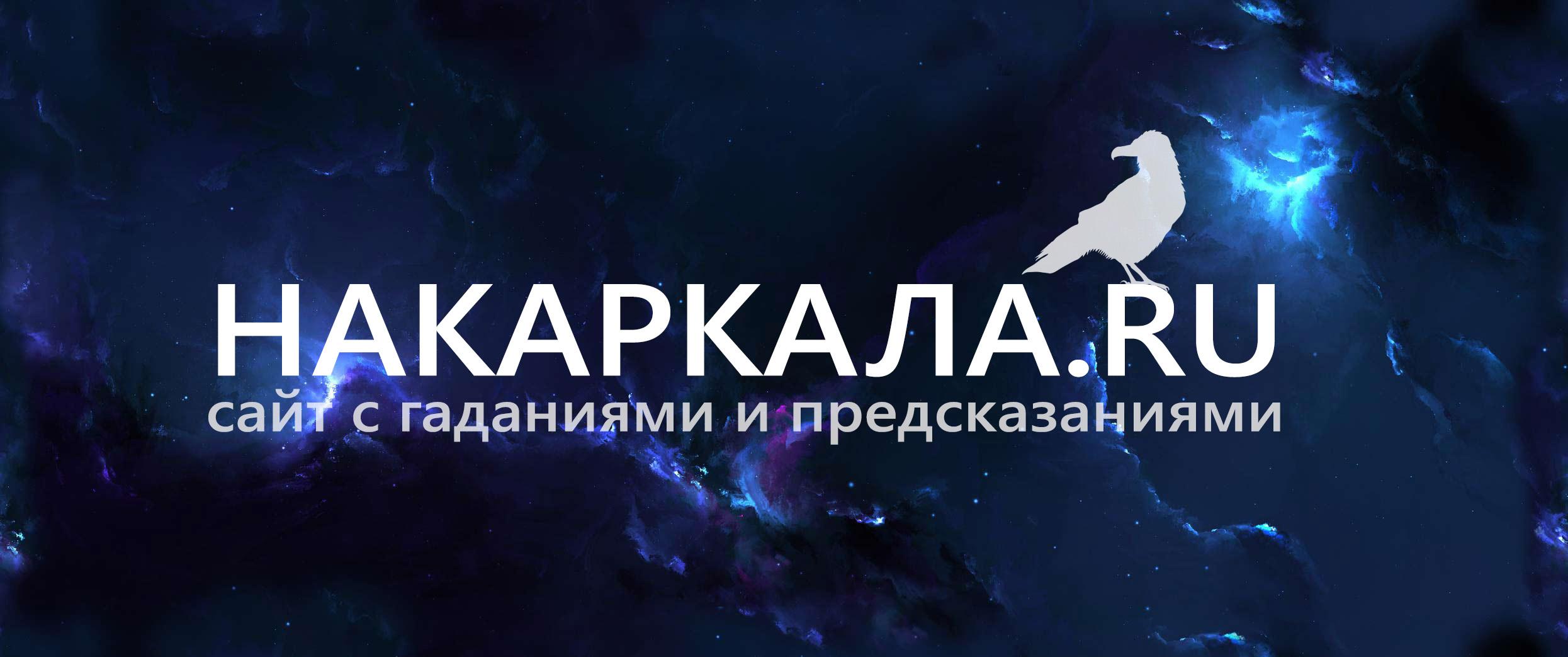накаркалаю.ru